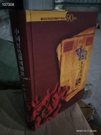 中国红色报刊图史