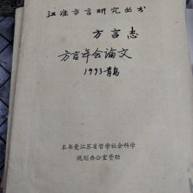方言志 方言年会论文1993年青岛