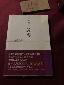 敦煌:新经典文库·井上靖作品02