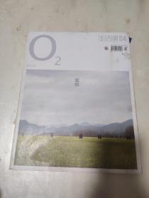 氧气生活  2010.4