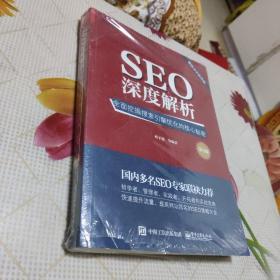 SEO深度解析:全面挖掘搜索引擎优化的核心秘密(第2版)未开封】】