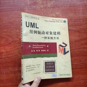 UML用例驱动对象建模:一种实践方法