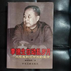李德生在动乱岁月—从军长到党中央副主席
