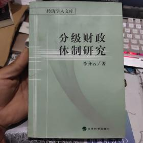 分级财政体制研究——经济学人文库