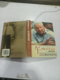午夜日记:叶利钦自传