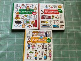 【3册全】0-4岁幼儿认知小百科  中英双语版 少儿启蒙绘本图书