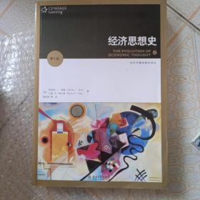 经济思想史(第8版)