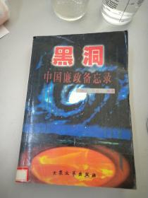 黑洞 中国廉政备忘录