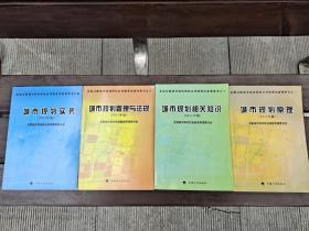 全国注册城市规划师执业资格考试参考用书之一、二、三、四 2011版:城市规划原理、城市规划相关知识、城市规划管理与法规 全4册合售(正版现货,内页干净完整)