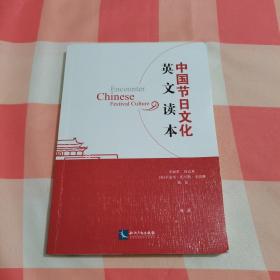 中国节日文化英文读本【内页有划线笔记】