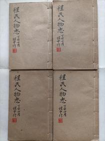 程氏人物志(4册8卷全)