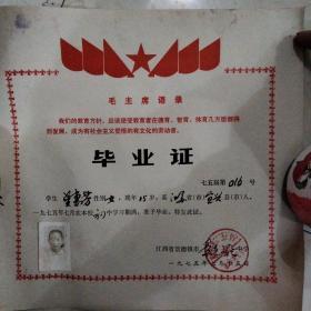 毕业证书 1975年景德镇毕业证书