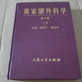 黄家驷外科学(上)(第六版)