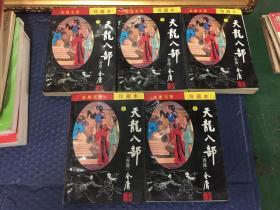 天龙八部(全5册) 94年一版一印