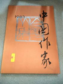 中国作家1985.3