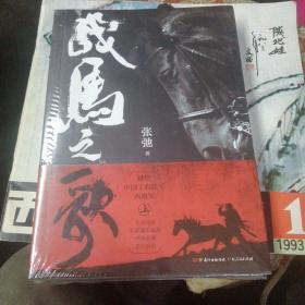 战马之歌(上下两册)献给中国工农红军西路军 未开封