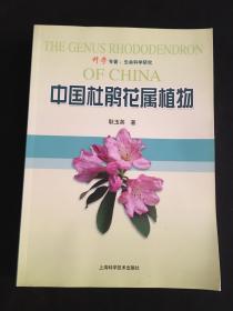 中国杜鹃花属植物