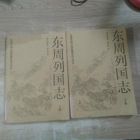 中国古典小说名著百部大字本  东周列国志(上下)