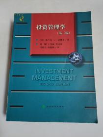 投资管理学 (第二版)  经济科学出版社