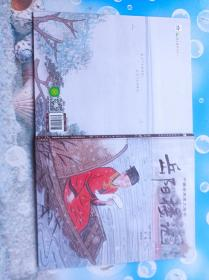 中国古典美文绘本岳阳楼记