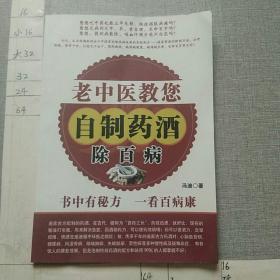 老中医教你自制药酒除百病(广告书)