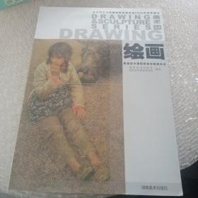 普通高中课程标准实验教科书美术绘画.选修