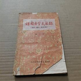 祖国医学采风录(秘方、验方、单方汇编)第三集