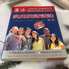 山西教育出版社 薄冰实用英语语法详解(互联网+第5版)