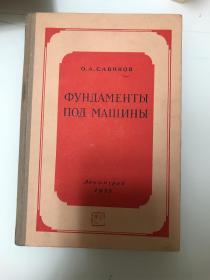 机器的基础(俄文原版)
