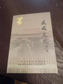 武威文史 第二辑