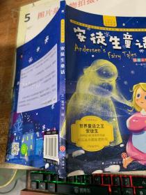 儿童必读童话故事注音彩绘版  安徒生童话  单本 有划线