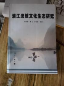 漓江流域文化生态研究