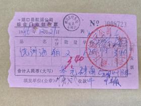 湖口县航运公司 综合门市部发票(饶州酒)