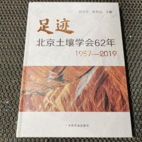 足迹:北京土壤学会62年(1957-2019)