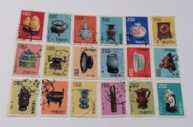 台湾邮票 前十八宝18枚全信销邮票