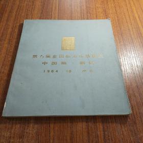 第6届全国美术作品展览中国画图录1984