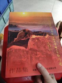 纪念毛泽东同志诞辰一百一十周年中华书画艺术展