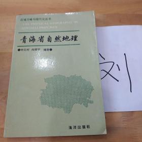 青海省自然地理