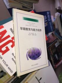 早期教育与能力培养:汉译世界教育名著丛书