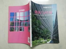 日本新建筑16 :建筑与环境