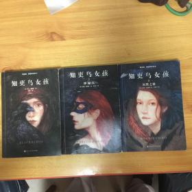 知更鸟女孩(3册合售)