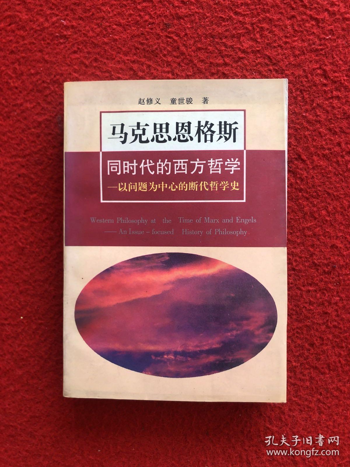 马克思恩格斯同时代的西方哲学:以问题为中心的断代哲学史
