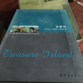 世界名著典藏系列:金银岛(英文全本)