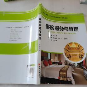 """职业教育""""工作任务驱动型""""系列教材:客房服务与管理"""