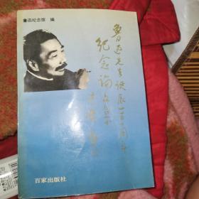 鲁迅先生诞辰一百十周年纪念论文集 (作者之一姚祖发签名赠本)