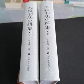 苏轼书法史料集(套装上下册)