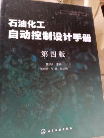石油化工自动控制设计手册(第四版)