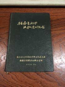 梅兰芳签名----梅兰芳剧团派杭演出纪念册 精装