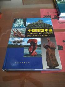 中国雕塑年鉴2007—大16开品相好【精装】