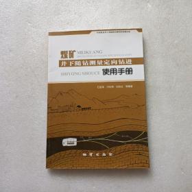 煤矿井下随钻测量定向钻进使用手册